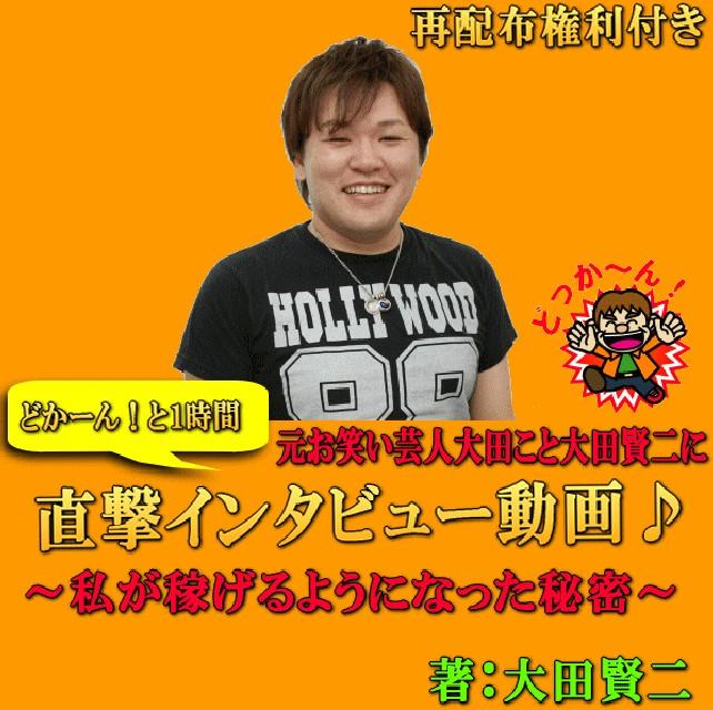 大田賢二に直撃インタビュー動画!~わたしが稼げるようになった秘密~